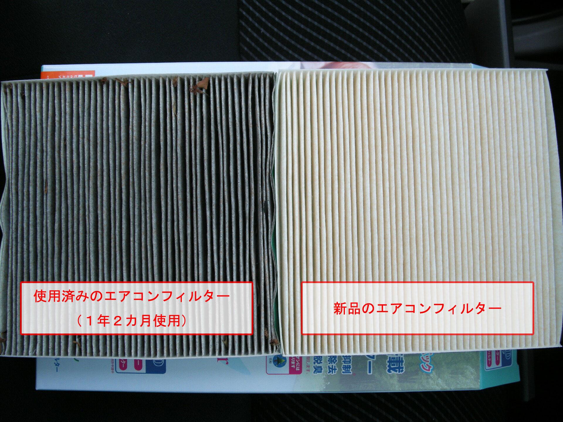 右が新品、左が一年以上使用した真っ黒なエアコンフィルター