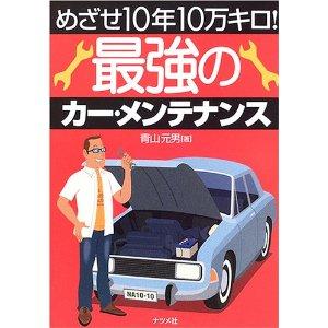 最強のカー・メンテナンス—めざせ10年10万キロ! (単行本)