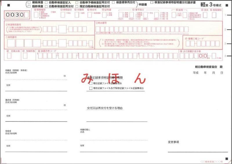 自動車検査証記入申請書
