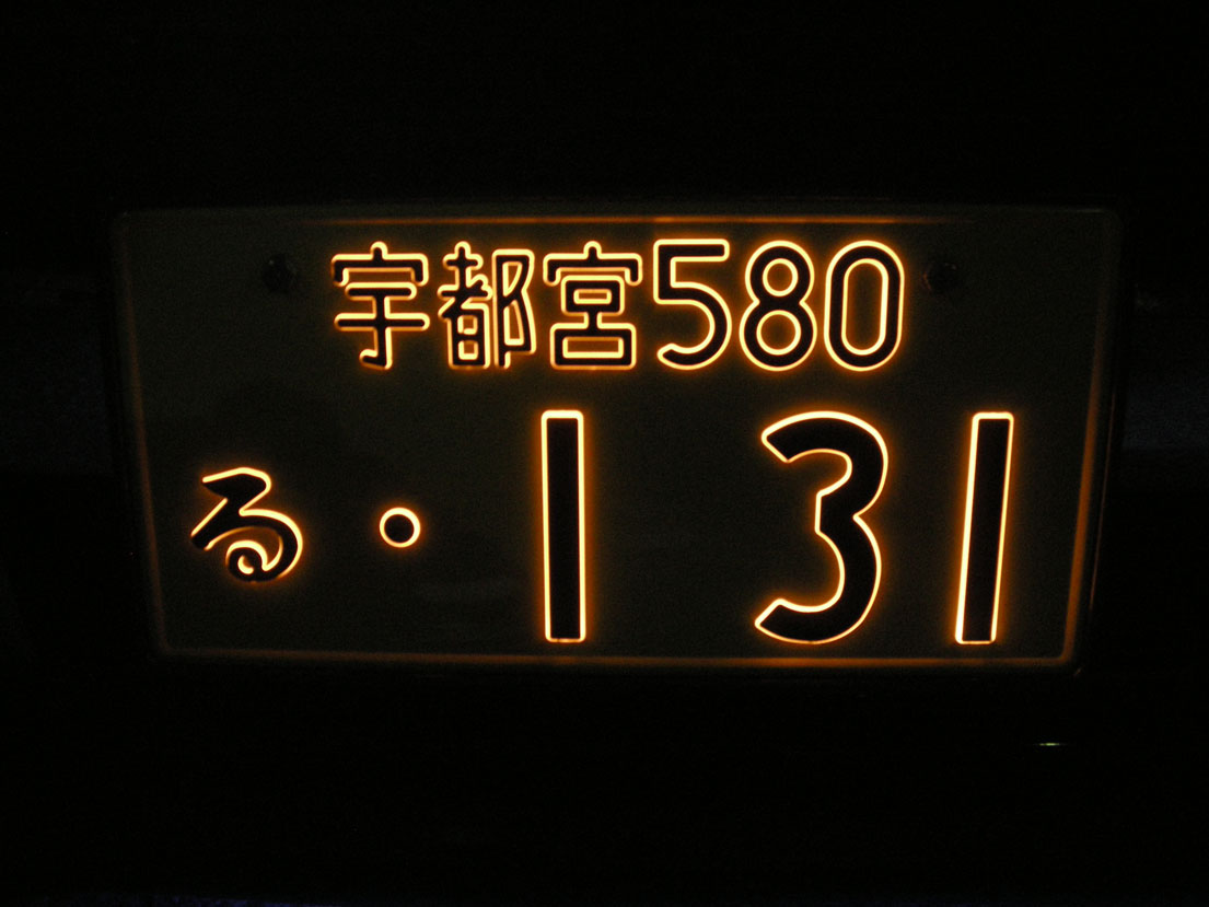 字光式ナンバー「パーフェクト」(軽自動車用)点灯(アップ写真)