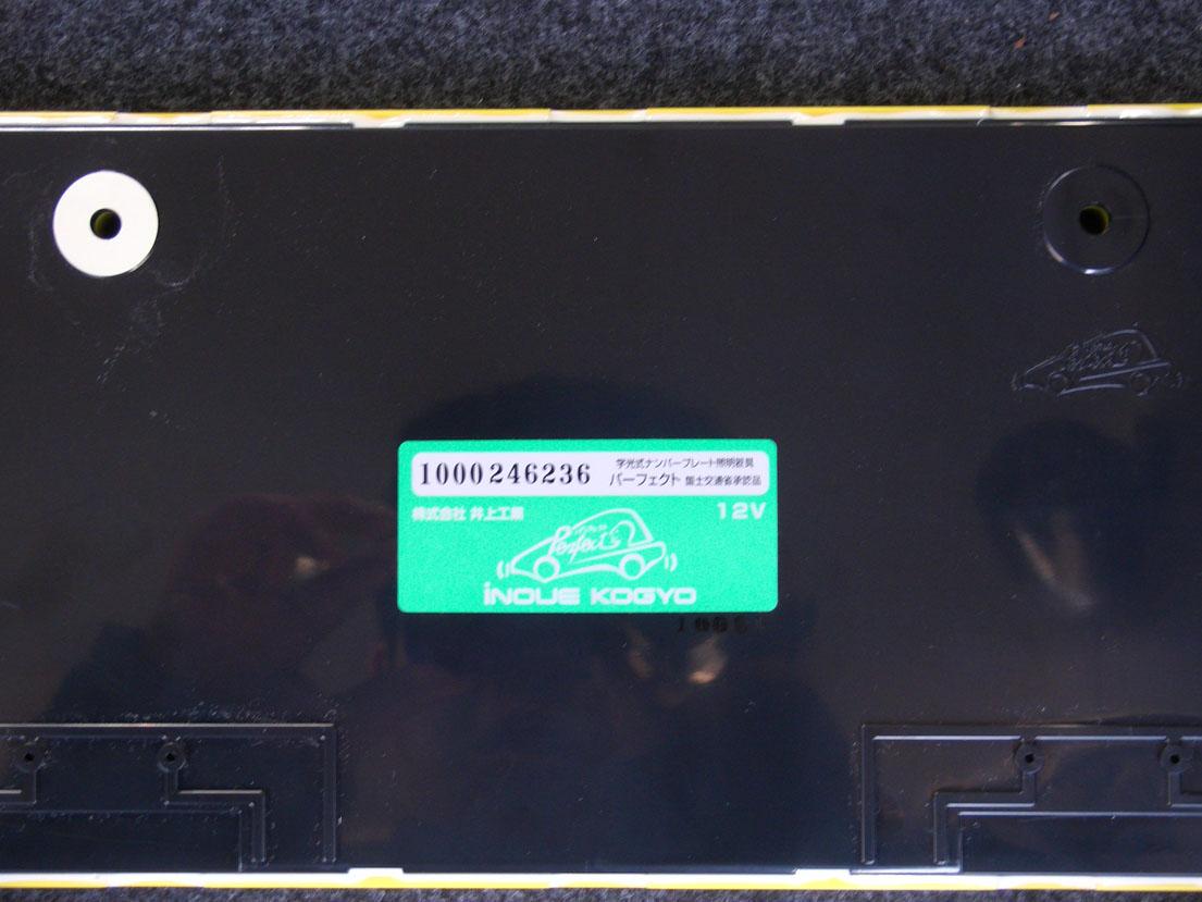 2.照明器具の裏取り付け面に、付属の両面テープを貼り付ける。