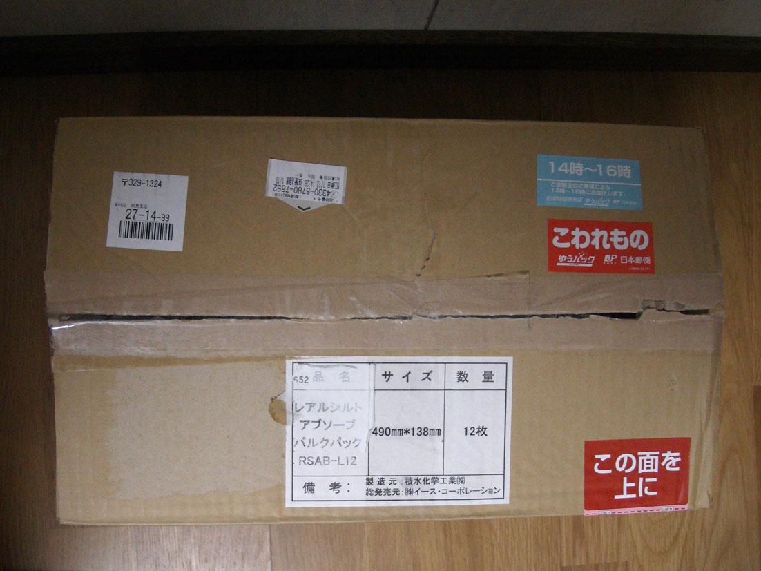 ヤフオクで購入し、ダンボール2箱(Lサイズ24枚分)が自宅へ届いた。